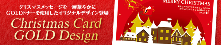 CHRISTMAS CARD GOLD DESIGN